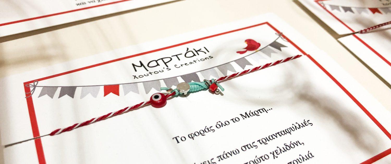 Greek Martis bracelet